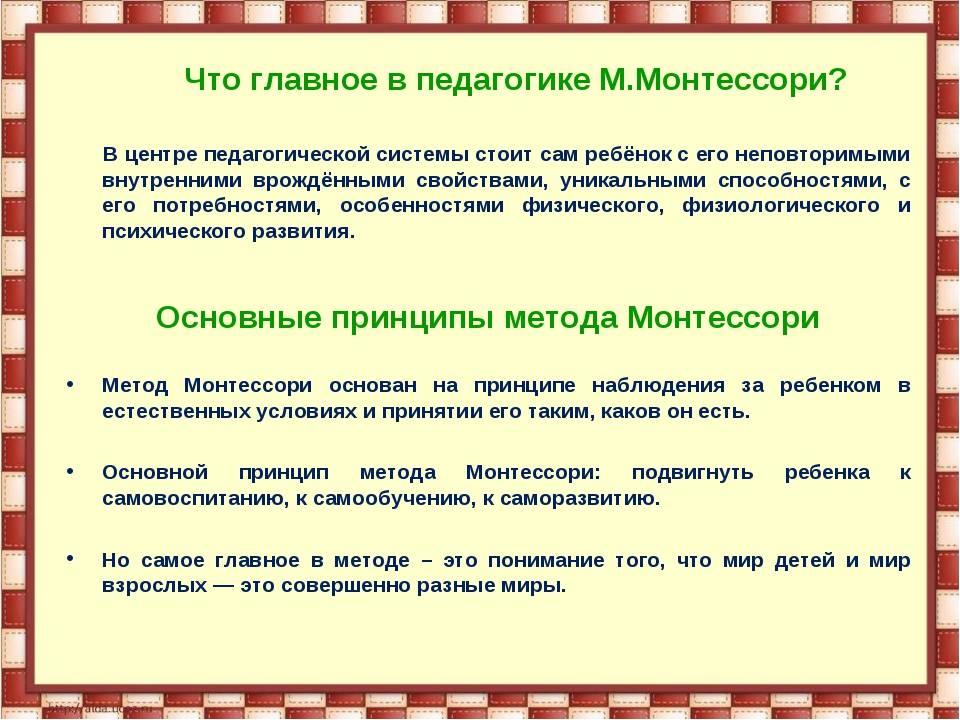 Методика монтессори - задачи и цели, преимущества и недостатки, основные принципы программы