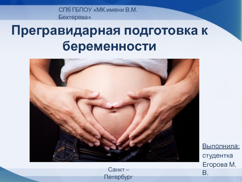 Как подготовится к беременности? на пути к беременности: прегравидарная подготовка