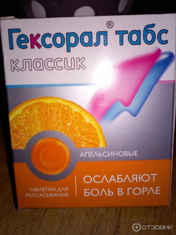 Самые эффективные таблетки для рассасывания от горла   лортут