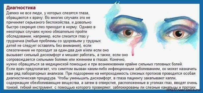 У ребенка гноятся глаза и зеленые сопли