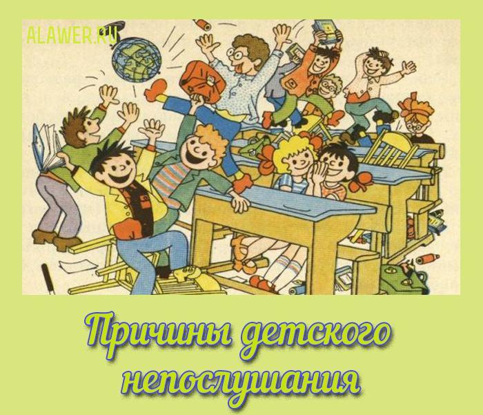 Родительская гостиная «непослушный ребёнок… что делать?». воспитателям детских садов, школьным учителям и педагогам - маам.ру