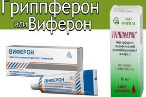 Лекарства отгриппа ипростуды при беременности