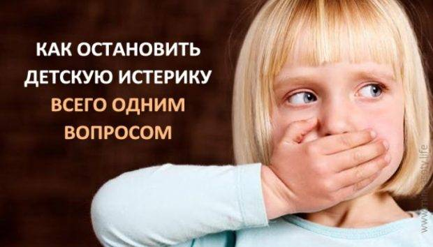 Как успокоить ребёнка во время истерики дома или в общественном месте