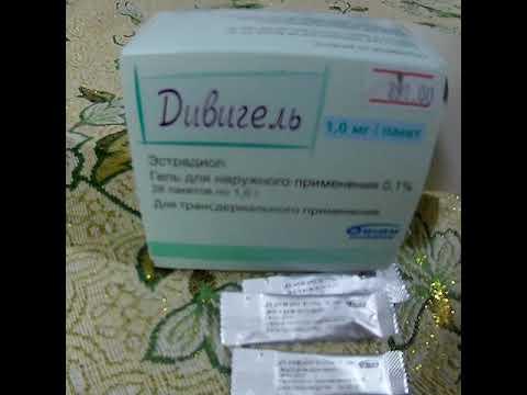 Препарат дивигель при планировании беременности
