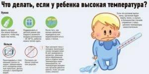 Холодные ноги при температуре у ребенка: жаропонижающие средства