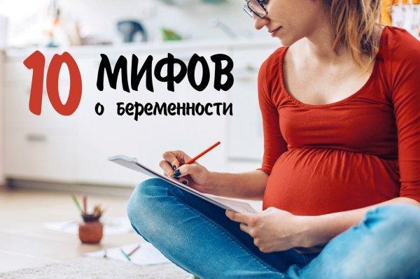Топ-10 мифов о беременности и родах