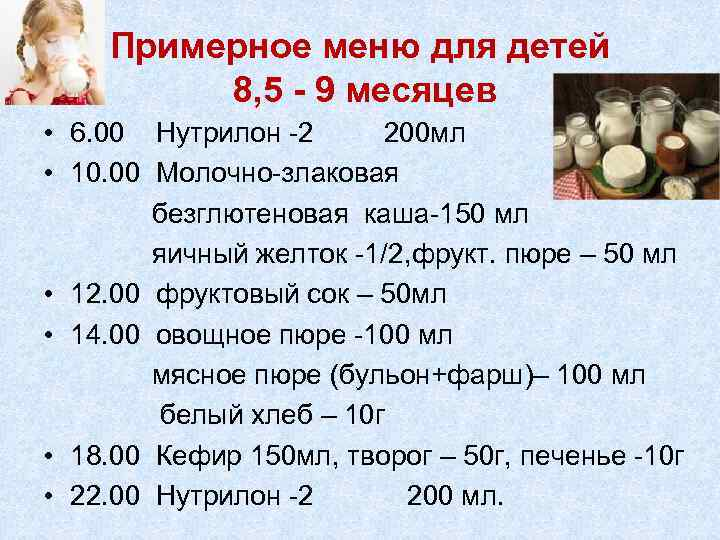 Меню ребенка в 7 месяцев на каждый день недели с рецептами - топотушки