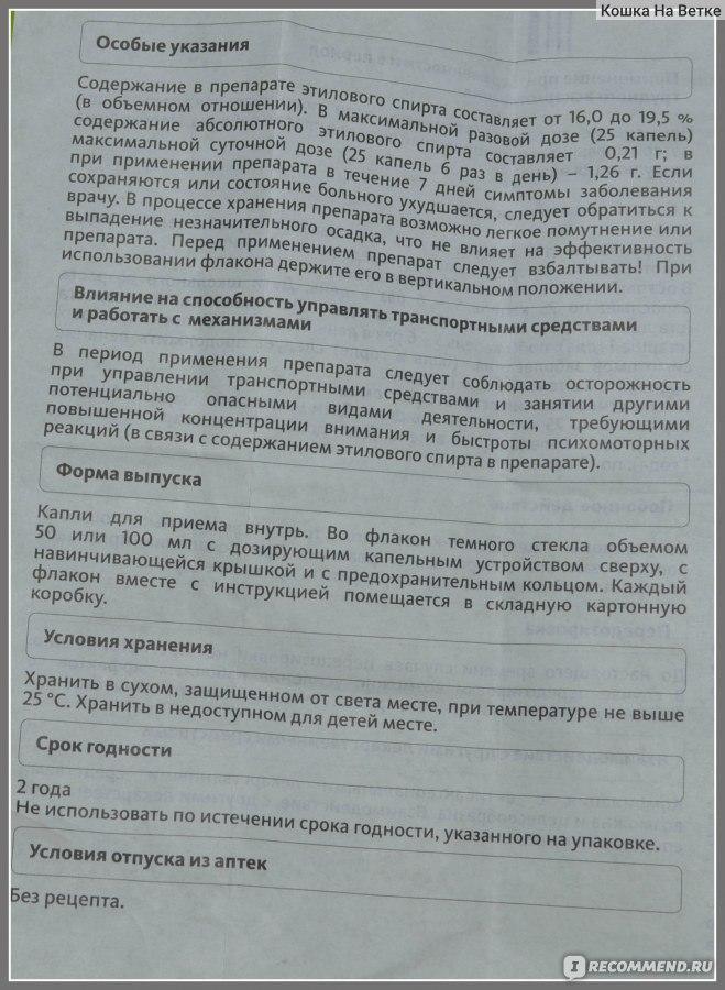 Тонзилгон: инструкция по применению для детей и взрослых, состав и аналоги
