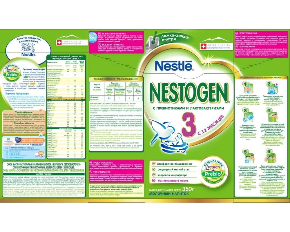 Детское питание «nestogen-1» с рождения: как развести смесь