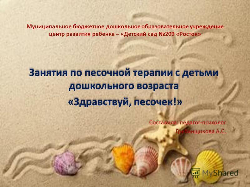 Конспект психологического занятия «путешествие в страну песков» для старших дошкольников с использованием песочной терапии