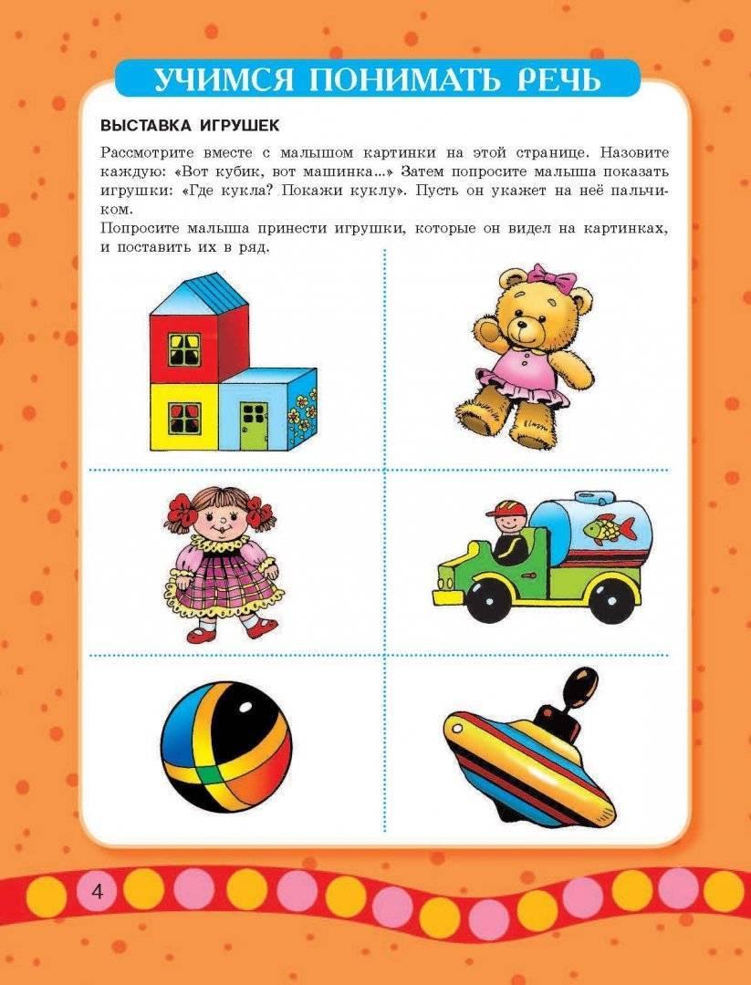 Игры на развитие речи для детей 2-3 лет