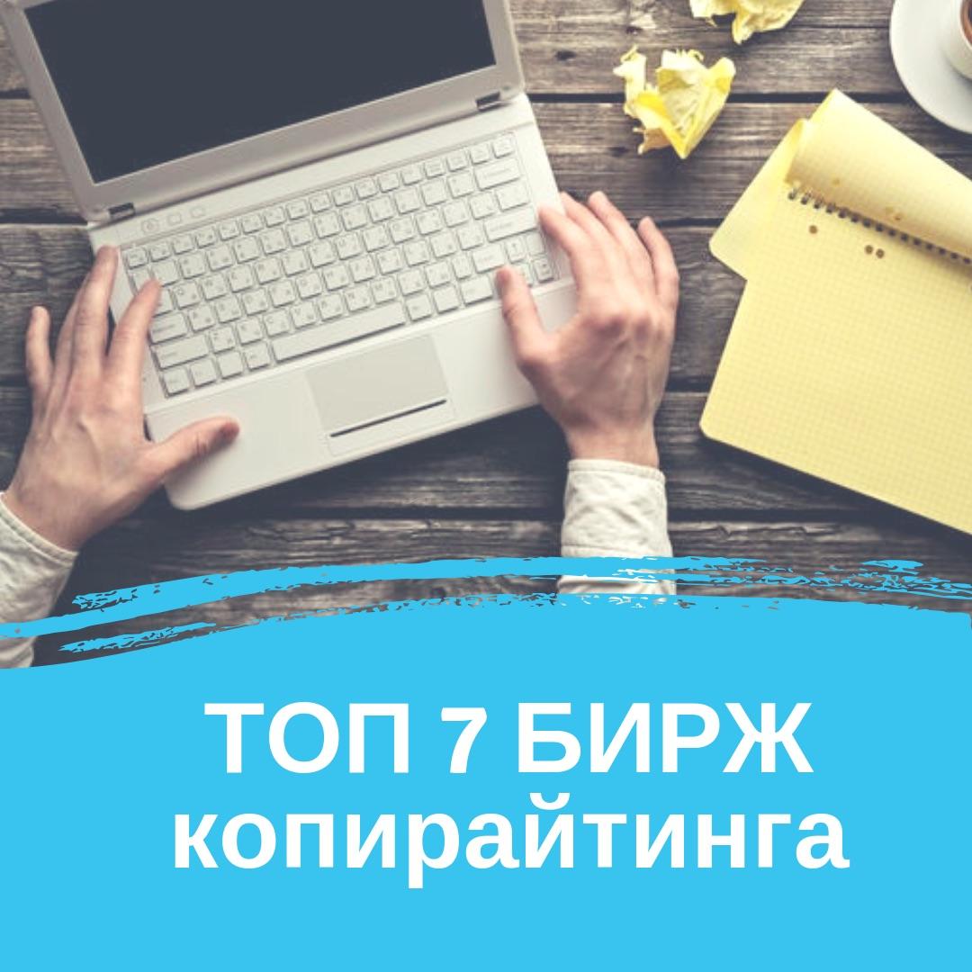 Работа копирайтером в интернете: советы, сколько можно заработать
