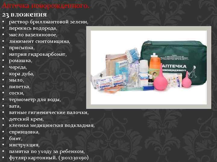 Детская аптечка для новорожденного, аптечка на море с ребенком, домашняя аптечка – список необходимых лекарств для детей