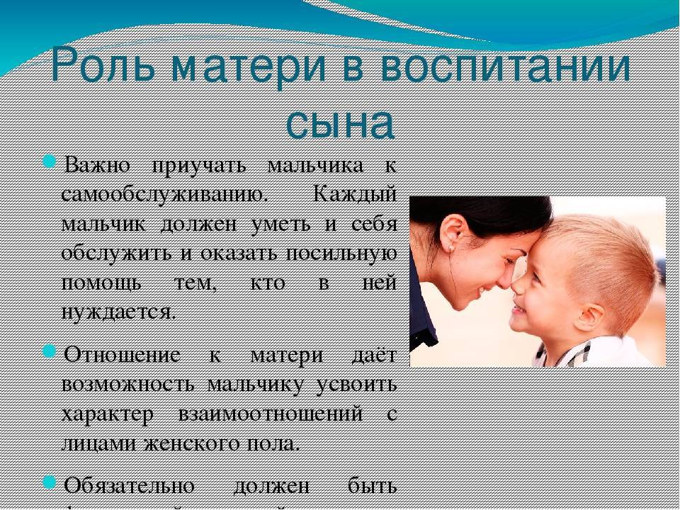 Как воспитать сына без отца настоящим мужчиной: советы психологов