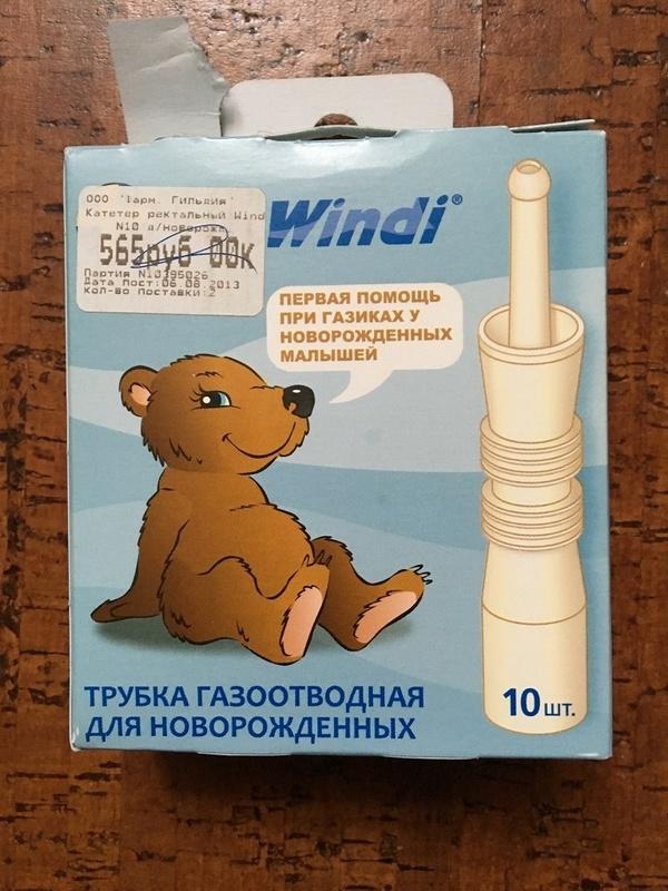 Газоотводная трубка для новорожденных – инструкция