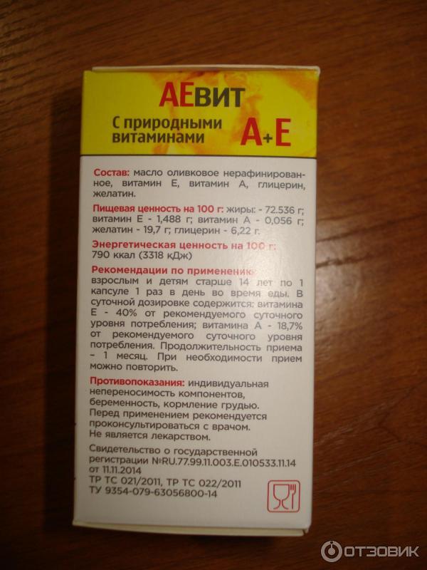 Витамин е для детей: инструкция по применению, дозировка
