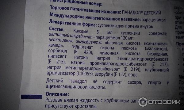 Твои-отзывы.ru - «панадол» (детский): инструкция по применению сиропа, цена в аптеке, аналоги