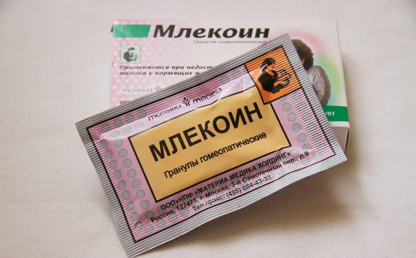 Млекоин для лактации - отзывы кормящих мам, инструкция по применению, состав млекоина
