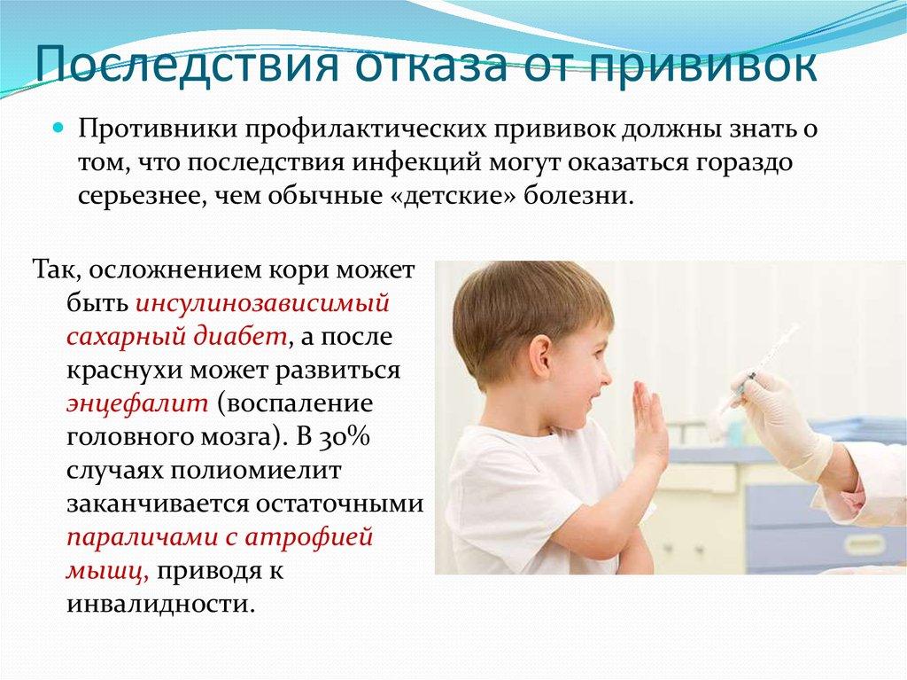 Нужно ли делать прививки детям или нет: за и против вакцинации