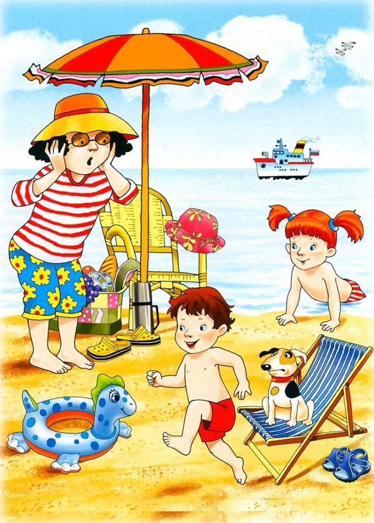 Безопасность ребенка на пляже – sostinas.com