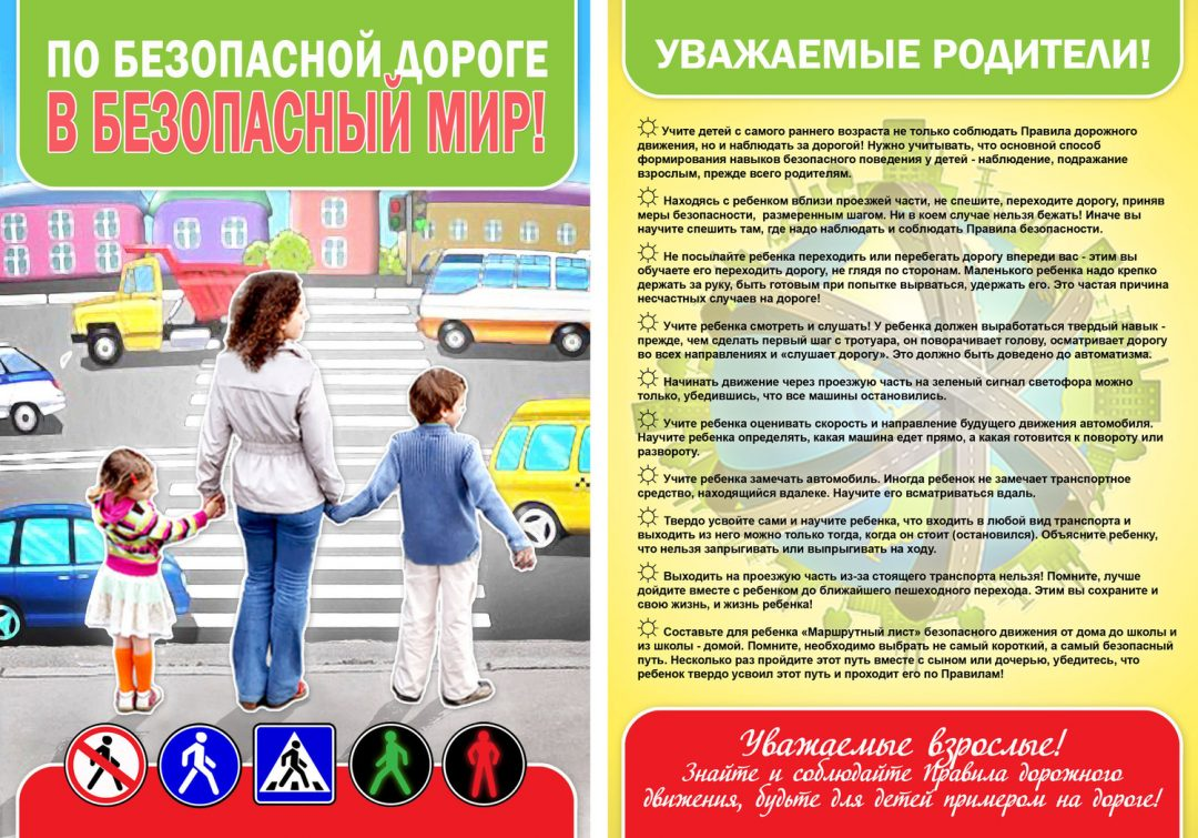 10 правил безопасности, которые родители обязаны рассказать ребенку