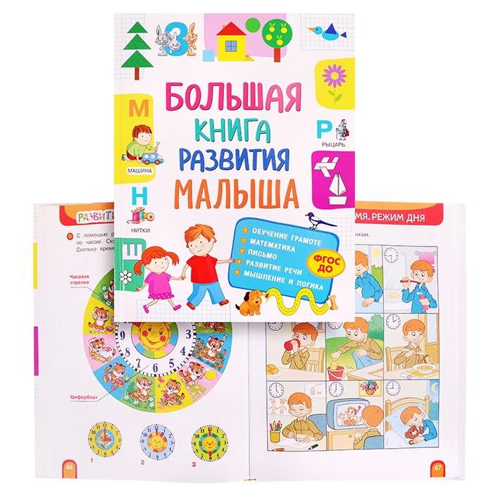 Обзор 30 лучших художественных и развивающих  книг для детей 4-5 лет
