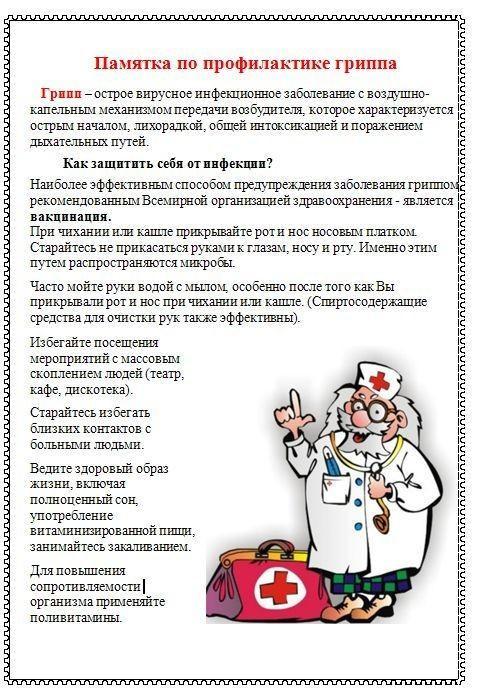 Правильная профилактика орви у детей: создаем условия для здоровой жизни малыша