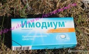 """""""имодиум"""": инструкция по применению для детей с дозировками по возрасту. имодиум имодиум инструкция по применению капсулы"""