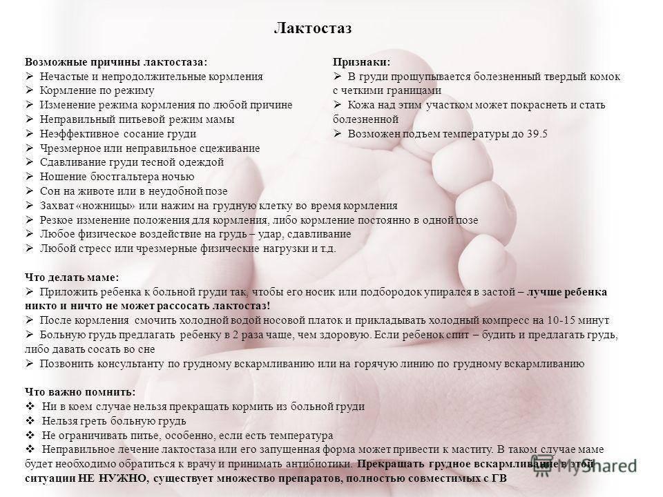 Лактостаз у кормящей матери: причины застоя молока при грудном вскармливании, лечение и профилактика