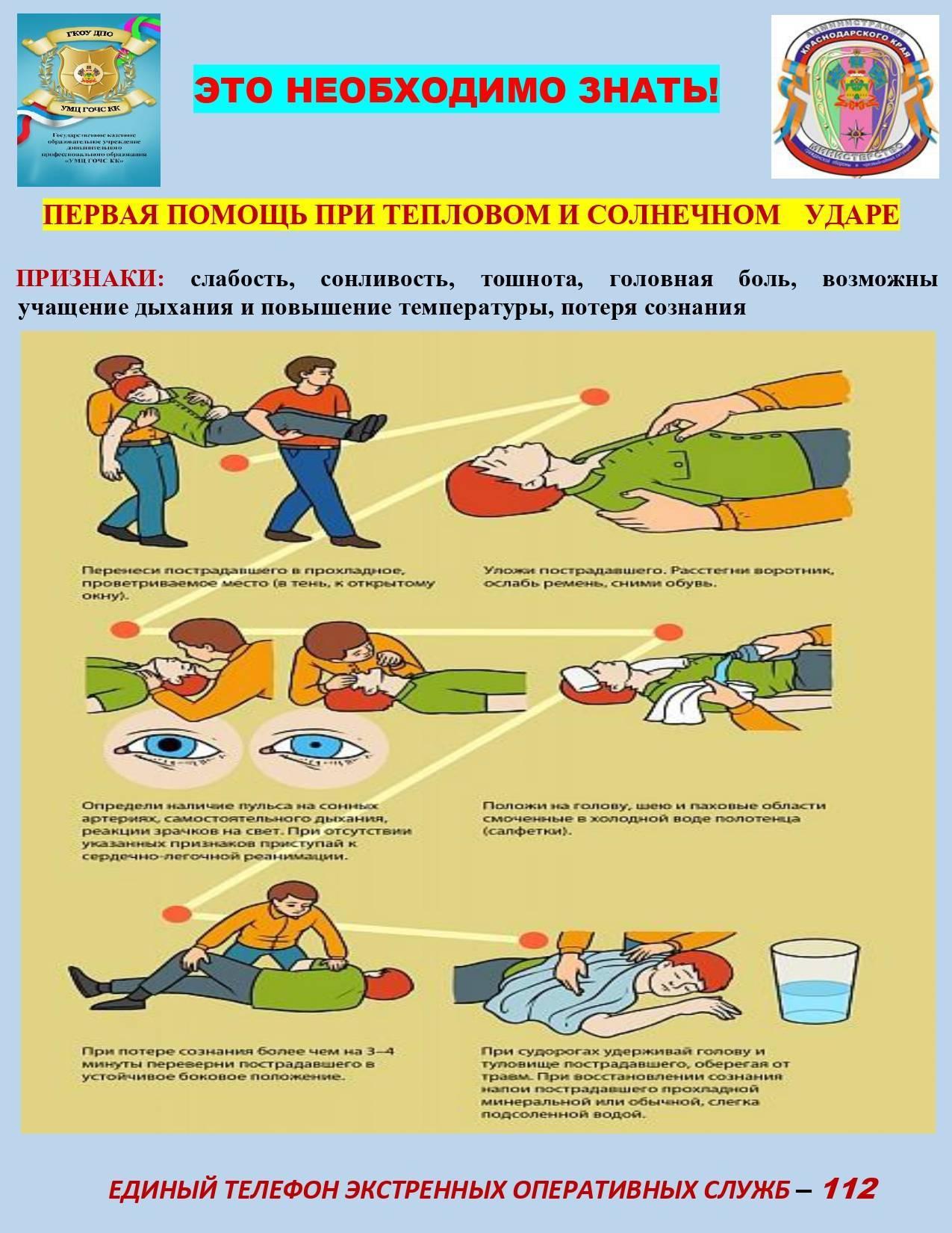 Первая помощь при тепловом ударе у ребенка