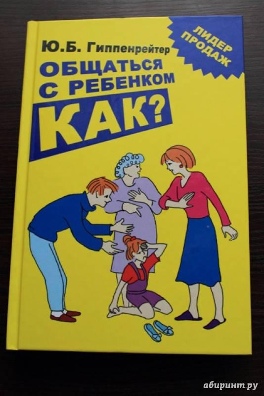Общаться с ребенком. как? юлии гиппенрейтер скачать книгу бесплатно в fb2, txt, epub, pdf, rtf и без регистрации