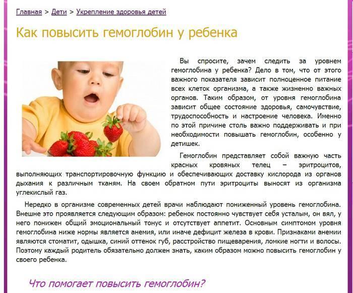 Гемоглобин у детей: норма и причины отклонений