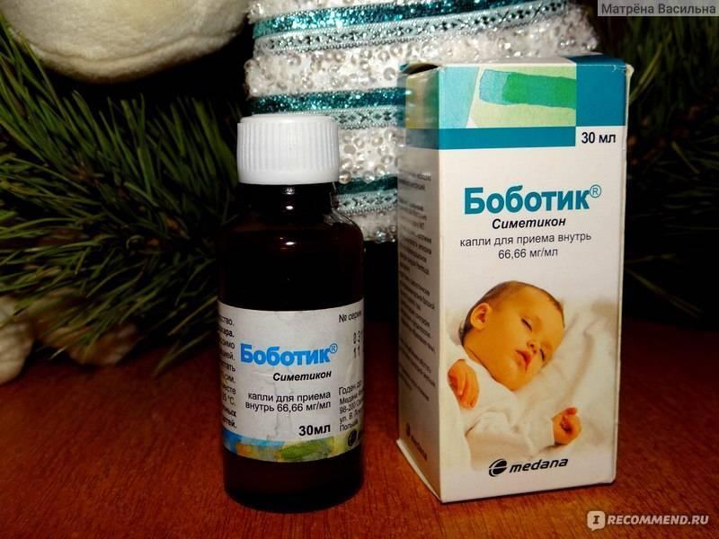 Боботик для новорожденных: инструкция по применению, как давать и принимать, аллергия, что лучше эспумизан или боботик