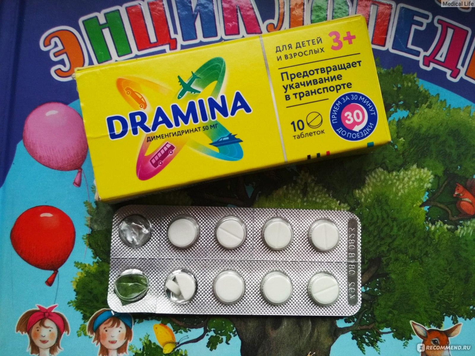 Средства от укачивания для детей и взрослых - описание и инструкция по применению препаратов