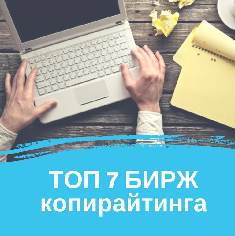 Отзывы о работе копирайтером: 4 реальных истории