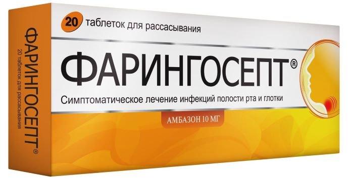 От чего помогает «фарингосепт». инструкция по применению к таблеткам