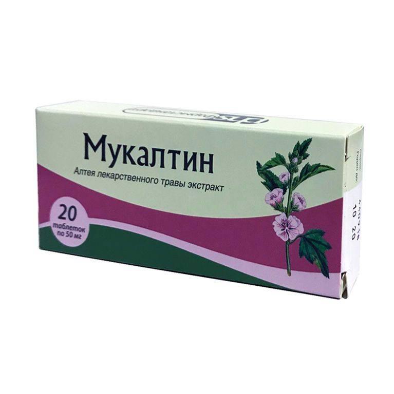 Мукалтин при грудном вскармливании (3 совета от педиатров)