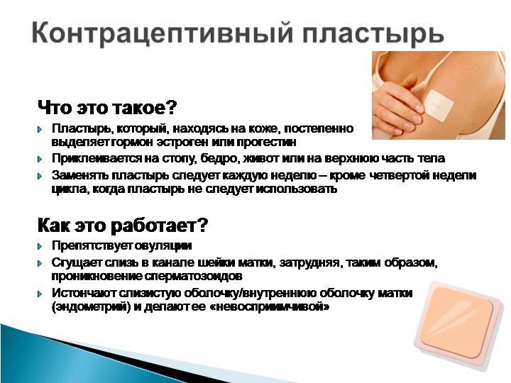 Барьерная контрацепция: что можно найти в современной аптеке