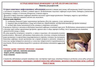 Профилактика и лечение сывороточной болезни