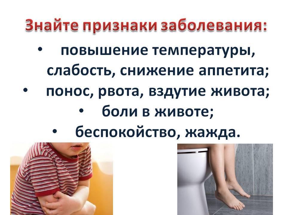 Понос и рвота у ребёнка: что делать, чем кормить, как остановить