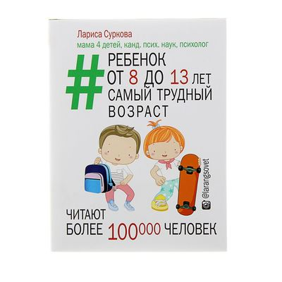 Лариса суркова: «коллеги очень меня тогда гнобили, говорили, что не может быть науки без терминов»