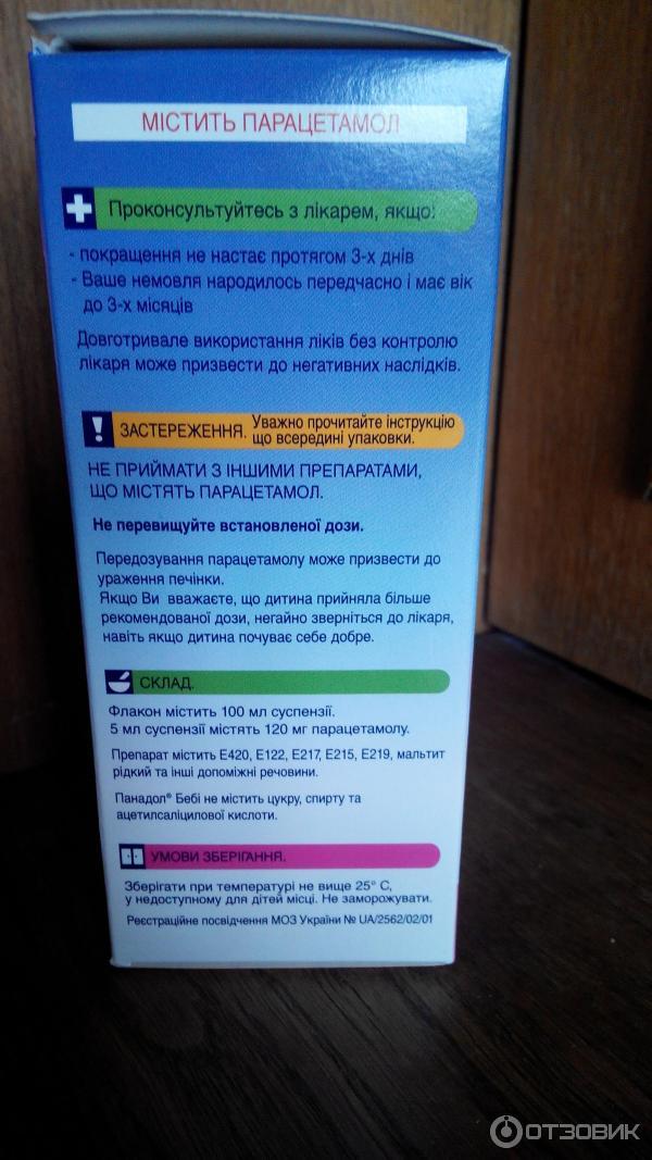 Панадол детский — официальная инструкция (в форме суспензии), показания и противопоказания, рекомендуемая дозировка для детей. инструкция по применению сиропа «панадол» для детей и расчет дозировки суспензии