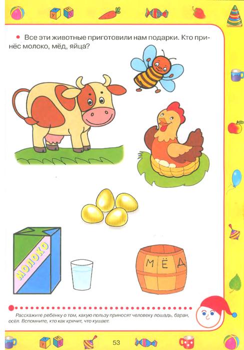 Тренировка для самых маленьких: во что играть с ребенком от 1 до 3 лет