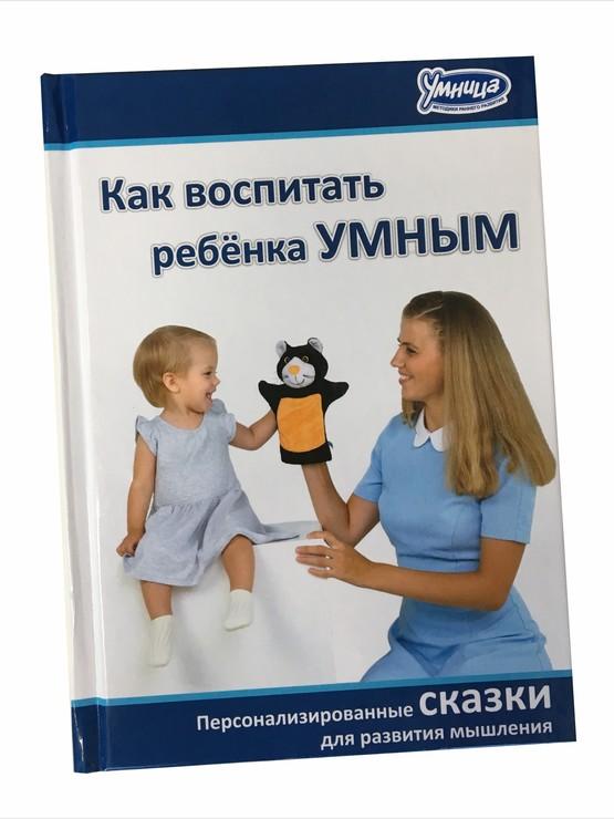 Как воспитать ребенка умным. персонализированные сказки для воспитания мышления - , купить c быстрой доставкой или самовывозом, isbn  978-5-91653-003-2,  978-5-91666-151-4 - комбук (combook.ru)