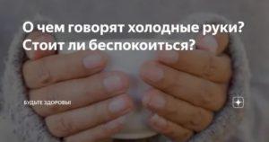 Почему у ребенка холодные руки и ноги при нормальной температуре и при болезни: причины