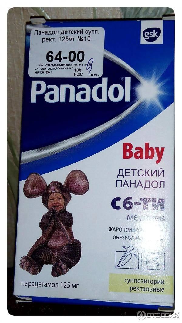 """Свечи """"панадол"""": инструкция по применению средства для детей старше 3 месяцев"""