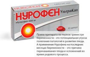 Какие таблетки от головной боли допустимы при беременности
