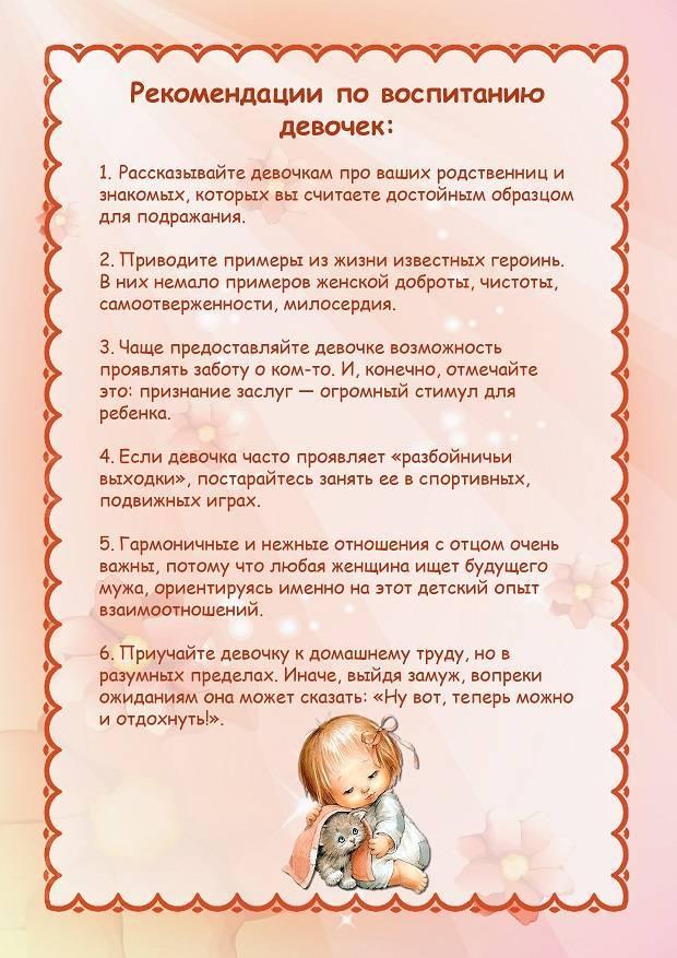 Как правильно воспитывать ребенка с рождения: советы специалистов