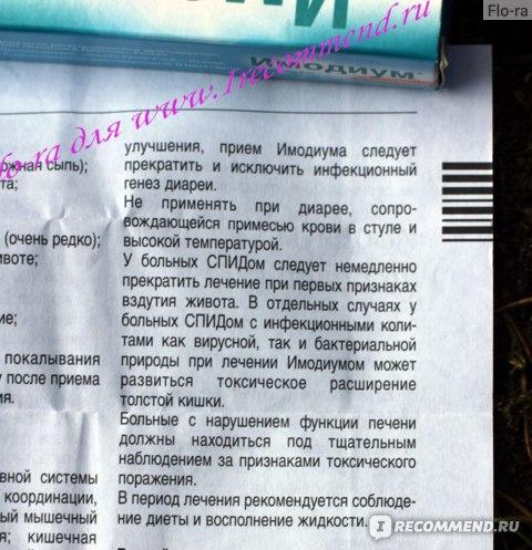 Таблетки имодиум: инструкция по применению, цена, отзывы для детей. аналоги и показания к применению - medside.ru