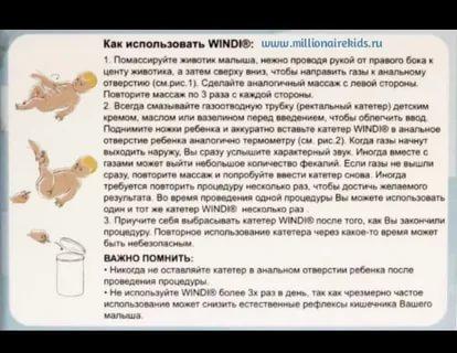 Газоотводная трубка для новорожденных: как пользоваться, какую выбрать, показания и противопоказания